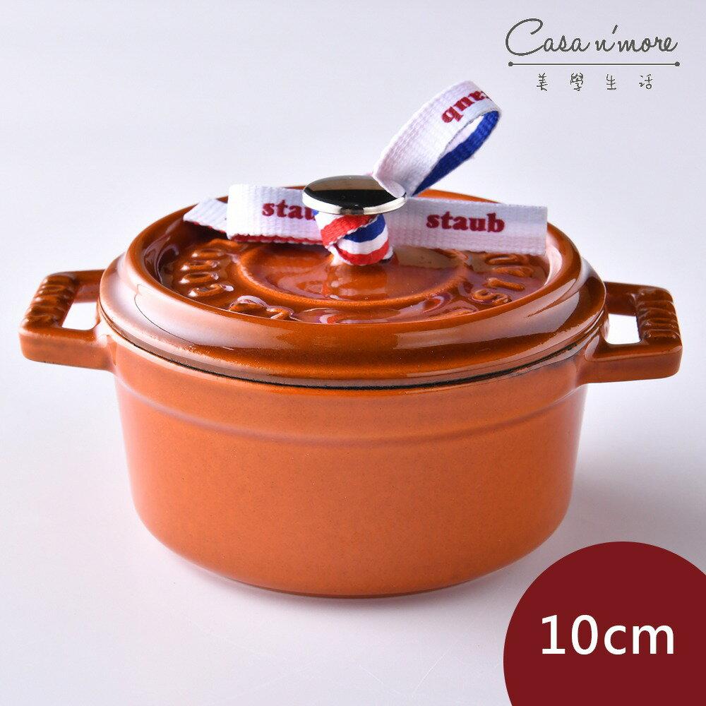 【法國Staub】圓形鑄鐵鍋 10cm 0.25L 肉桂 法國製 0