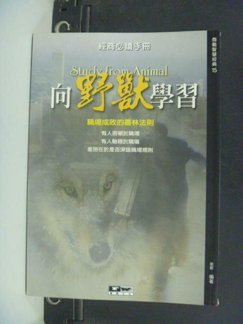 【書寶二手書T9/財經企管_HKB】向野獸學習:職場成敗的叢林法則_戴歡