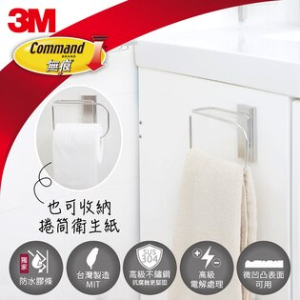 3M17681B無痕金屬防水收納系列-擦手巾架