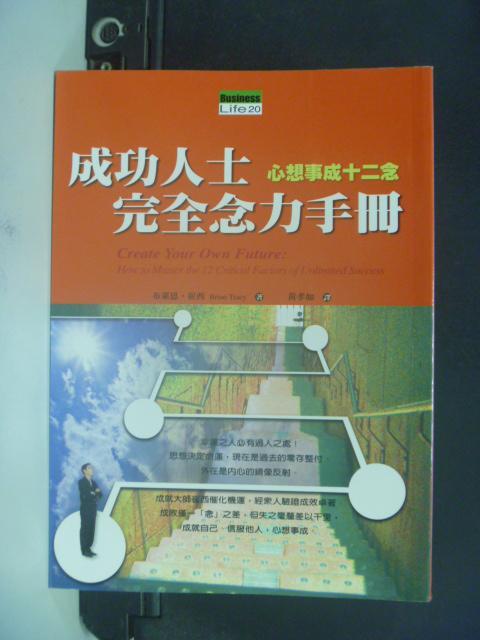 【書寶二手書T9/勵志_NDA】成功人士完全念力手冊_布萊恩‧崔西