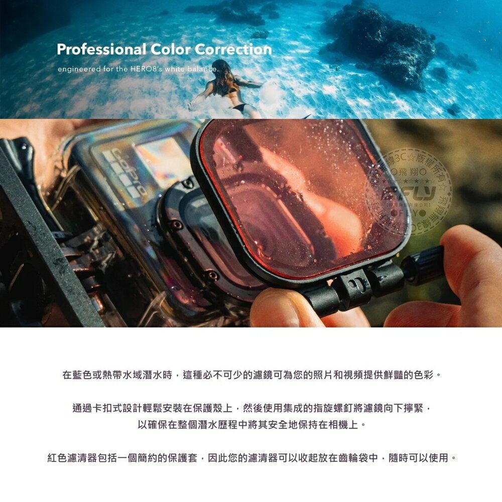 《飛翔無線3C》polarpro GoPro HERO8 專用紅色濾鏡│公司貨│適用藍色熱帶水域