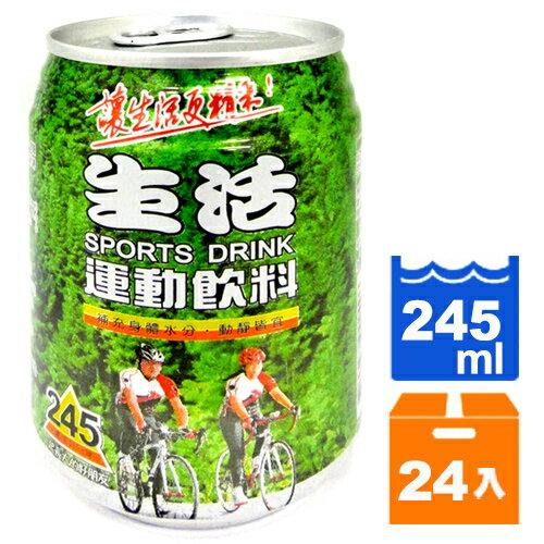 生活 運動飲料 245ml (24入)/箱