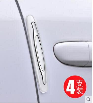 樂天精選▶車門防撞條汽車防撞貼門邊防蹭擦刮條