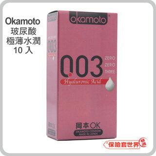 【保險套世界精選】岡本.003玻尿酸極薄水潤保險套(10入) - 限時優惠好康折扣