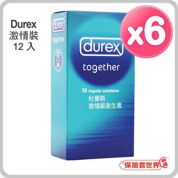 【保險套世界精選】杜蕾斯.激情裝保險套(12入X6盒) - 限時優惠好康折扣