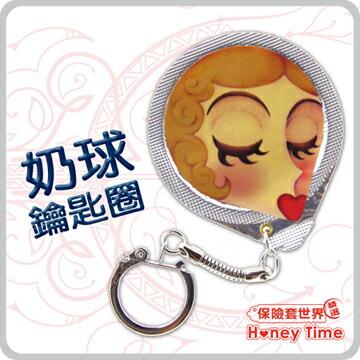 【保險套世界精選】HoneyTime.奶球鑰匙圈 - 限時優惠好康折扣