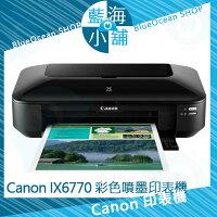 Canon佳能到Canon 佳能 Canon IX6770 A3+噴墨相片印表機