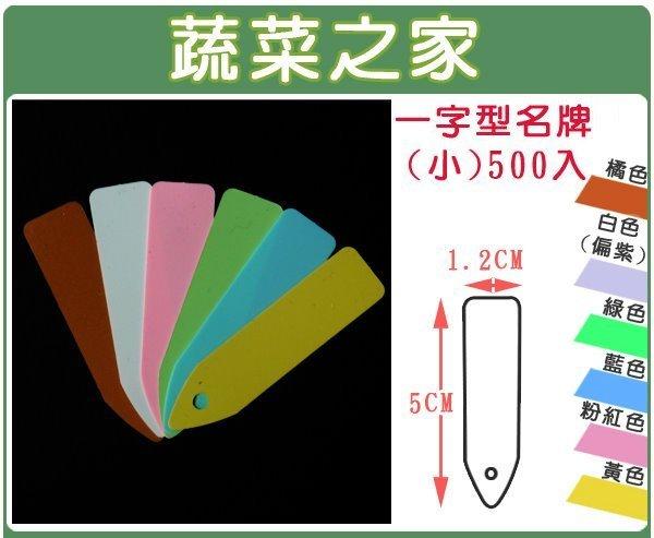 【蔬菜之家011-A24】一字型植物名牌(小)單色-500入/組