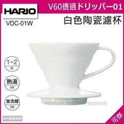 日本 HARIO V60 VDC-01W  VDC-01 白色陶瓷濾杯 圓錐濾杯 咖啡濾杯 1-2杯份 手沖咖啡用 免運