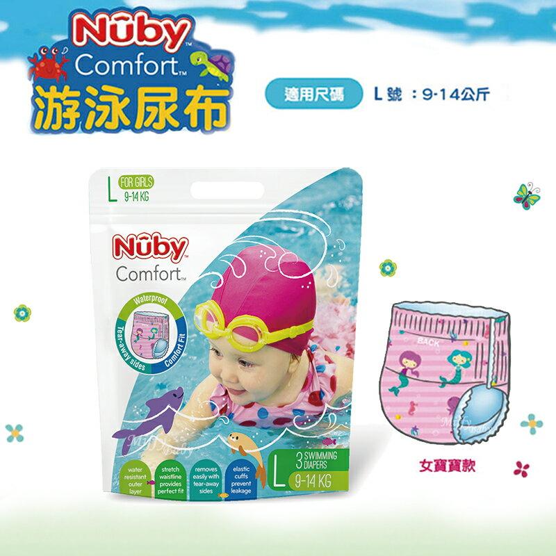 【Nuby】游泳戲水褲 女L(3片裝) 游泳尿布-米菲寶貝 0