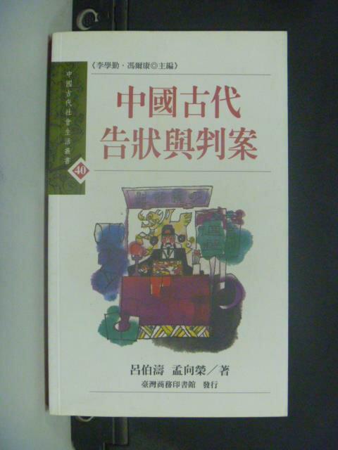 【書寶二手書T2/法律_IBF】中國古代告狀與判案-中國古代社會生活叢書40_李伯濤