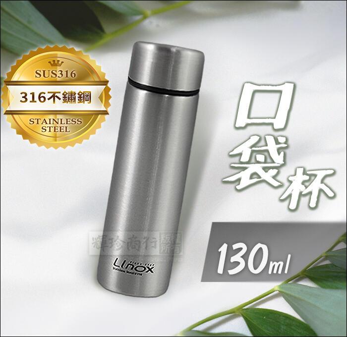 快樂屋♪ LINOX 459340 316不鏽鋼 口袋杯 130ml 保溫杯.輕巧迷你隨身水杯.替代免洗杯