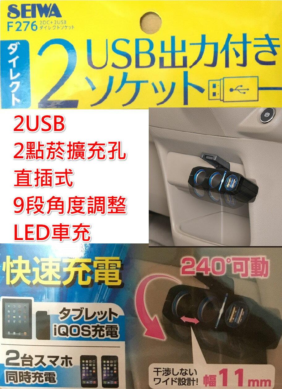 手機車充 [禾宜精品] 手機車充 SEIWA F276 點菸器擴充 USB車充 2.4A 9段角度調整 LED藍光