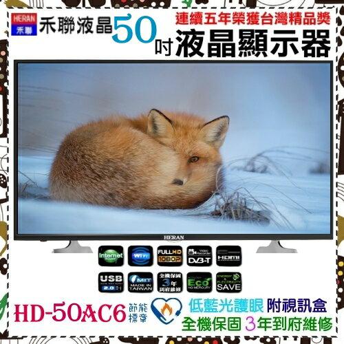 【HERAN 禾聯】50吋數位液晶顯示器《HD-50AC6》液晶連網電視 全機三年保固