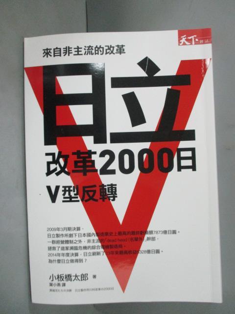 ~書寶 書T9/財經企管_GJP~來自非主流的改革:日立改革2000日V型反轉_小板橋太郎