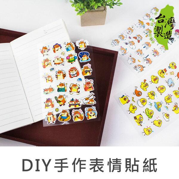 珠友ST-30025DIY手作表情貼紙貼紙卡片禮品裝飾貼