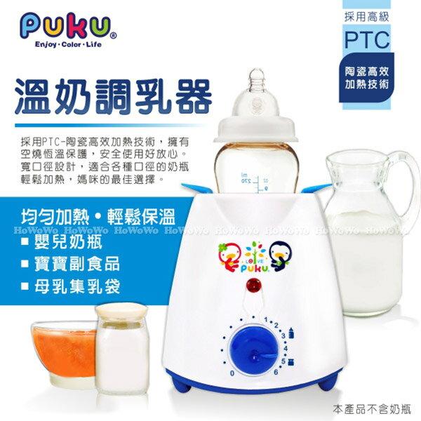 藍色企鵝PUKU 溫奶調乳器 10904