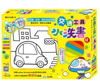 【世一文化】交通工具水洗書
