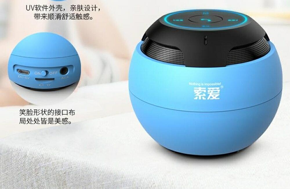 音箱音頻音響索愛S-35藍芽小音箱迷你音響無線戶外家用通用超重低音炮手機電星河~ 清涼一夏钜惠