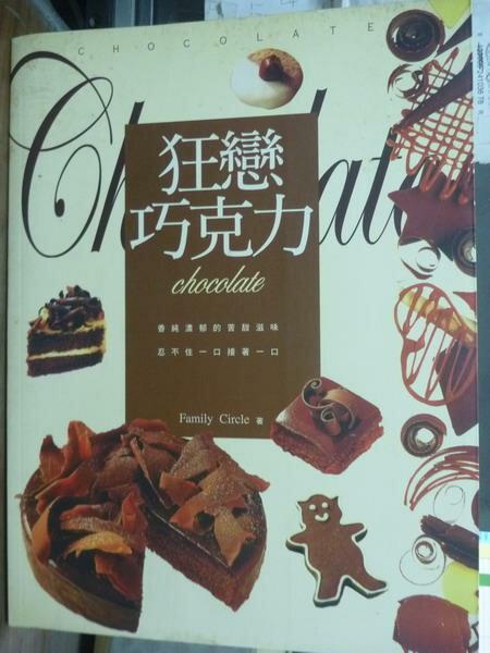 ~書寶 書T6/餐飲_PNJ~狂戀巧克力_Family Circle