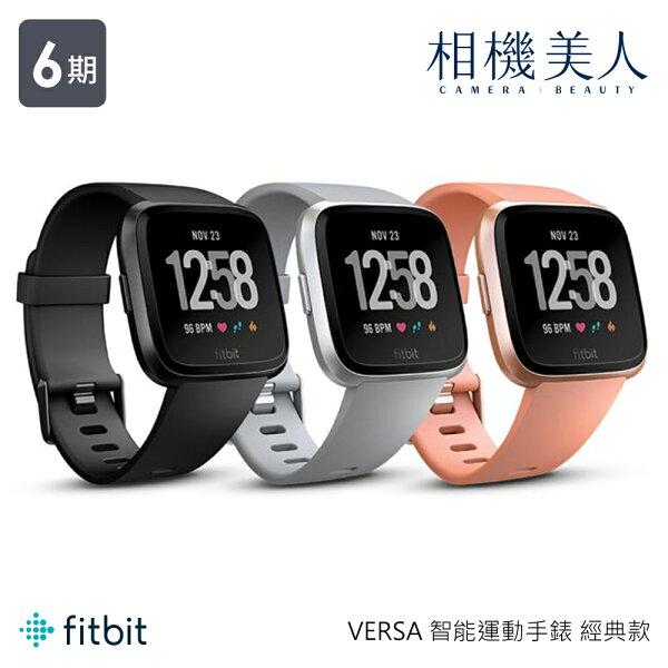 【新品預購】FITBITVersa智能運動手錶經典款公司貨三色可選黑色玫瑰金銀色