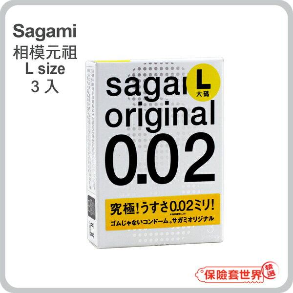 【保險套世界精選】Sagami.相模元祖 002超激薄保險套 L-加大(3入) - 限時優惠好康折扣