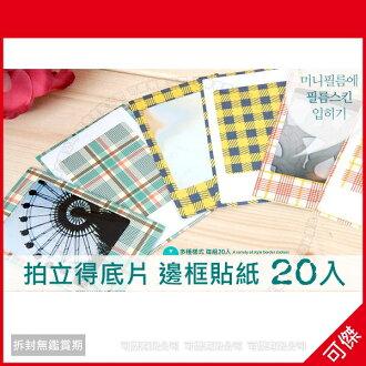 可傑 邊框貼紙 多種可選 一組20張 邊框貼紙 底片貼紙 邊框 拍立得底片 適用MINI 90、7s、8、25、50s