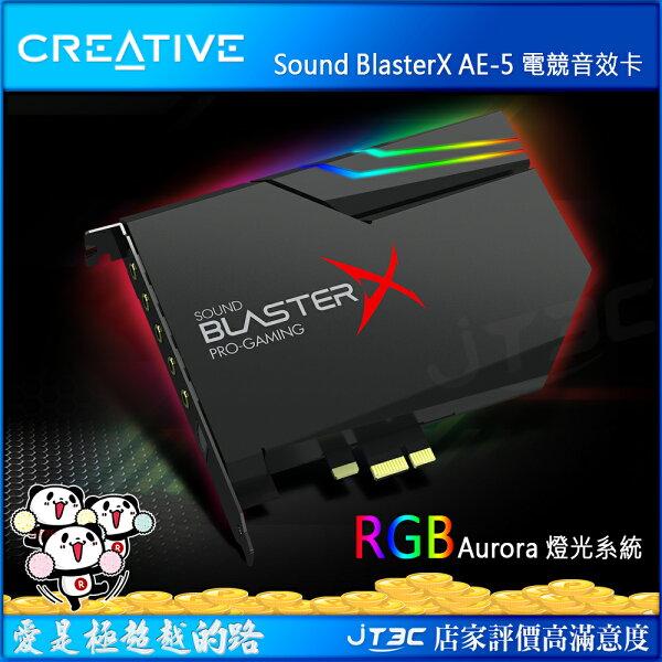 【滿3千15%回饋】Creative創巨SoundBlasterXAE-5電競音效卡※回饋最高2000點