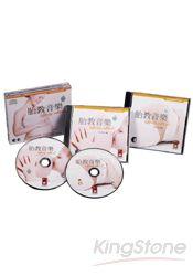 胎教音樂:開發寶寶優質潛能(雙CD)