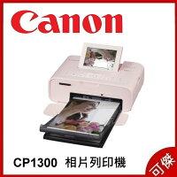 Canon印表機推薦到CANON SELPHY CP1300 粉色 行動相片印表機 全新介面設計 平行輸入 相印機 印相機 日本代購就在可傑推薦Canon印表機