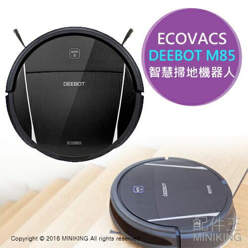 【配件王】日本代購 一年保 ECOVACS DEEBOT M85 智慧吸塵機器人 掃地 吸地 拖地