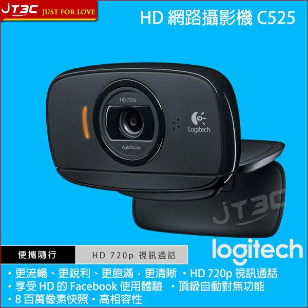 JT3C:【最高折$350】Logitech羅技HD網路攝影機C525