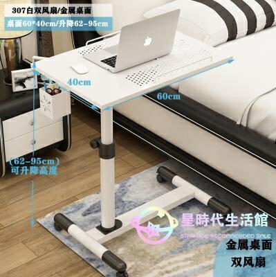 邊桌 懶人桌台式家用床上書桌簡約小桌子簡易摺疊桌可移動