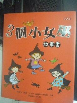 【書寶二手書T3/少年童書_ZCG】3個小女巫故事書_喬姬.亞當斯