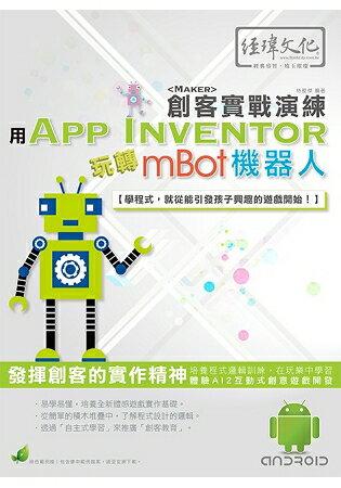 用AppInventor玩轉mBot機器人創客實戰演練