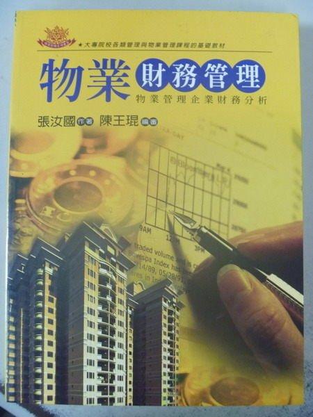 【書寶二手書T3/大學商學_XAA】物業財務管理-物業管理企業財務分析_張汝國