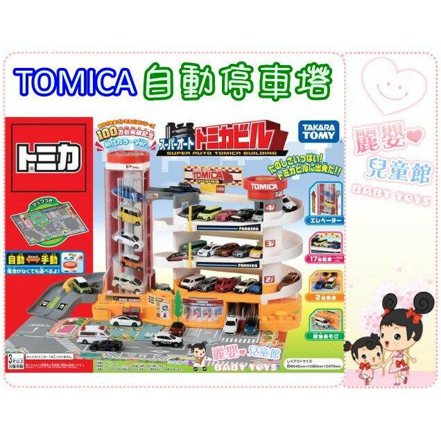 麗嬰兒童玩具館~TOMY TOMICA-自動停車塔-百萬銷售紀念版(不含小汽車)