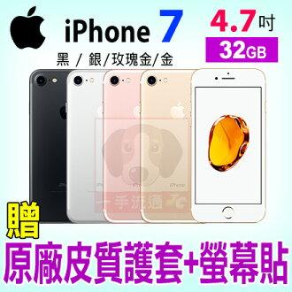 Apple iPhone 7 32GB 4.7吋 贈原廠皮質護套+螢幕貼 蘋果配備IP67 防水 智慧型手機