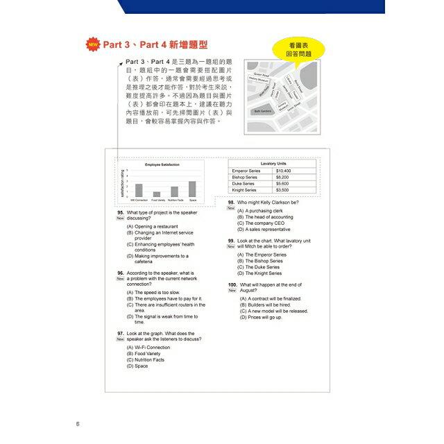 2018全新制怪物講師教學團隊的TOEIC多益5回全真模擬試題+解析(附1MP3+防水書套) 3