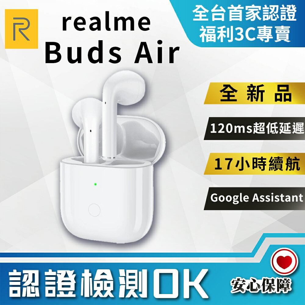 【創宇通訊│全新品】未拆封 realme Buds Air 真無線藍牙耳機 超低延遲 實體店開發票