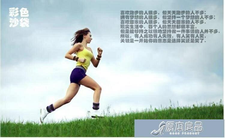 拳擊 負重綁腿沙袋運動跑步訓練健身裝備隱形可調鐵砂綁手綁腳沙包調節yh