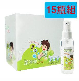 醫康生活家:【醫康生活家】恆安潔淨寧乾洗手噴劑80ml瓶►►✪✪15瓶組✪✪