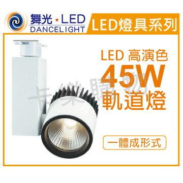 舞光LED-TR45DFL45W5000K白光30度高演色軌道燈_WF430686