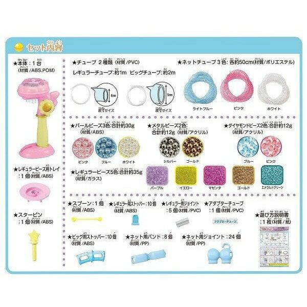 麗嬰兒童玩具館~日本專櫃-Tubelet-繽紛手環珠寶串飾組.DIY 創意飾品.伯寶行公司貨 4
