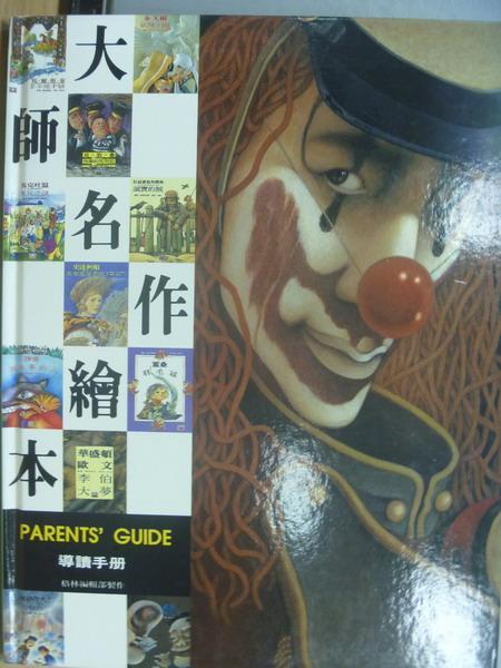 【書寶二手書T5/少年童書_XAR】大師名作繪本_親子手冊_郝廣才