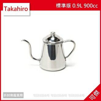 可傑 Takahiro 不鏽鋼手沖壺 細口壺 標準版 0.9L 900cc 日本製