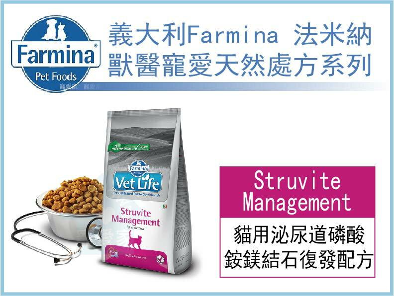 ☆寵愛家☆Farmina法米納 貓用處方泌尿道磷酸銨鎂結石復發管理配方