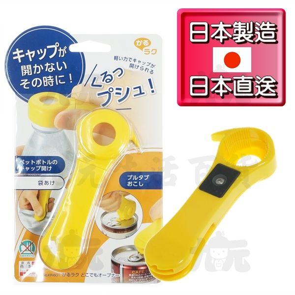 【九元生活百貨】日本製 多功能磁鐵開瓶器 開罐器 開環器 日本直送