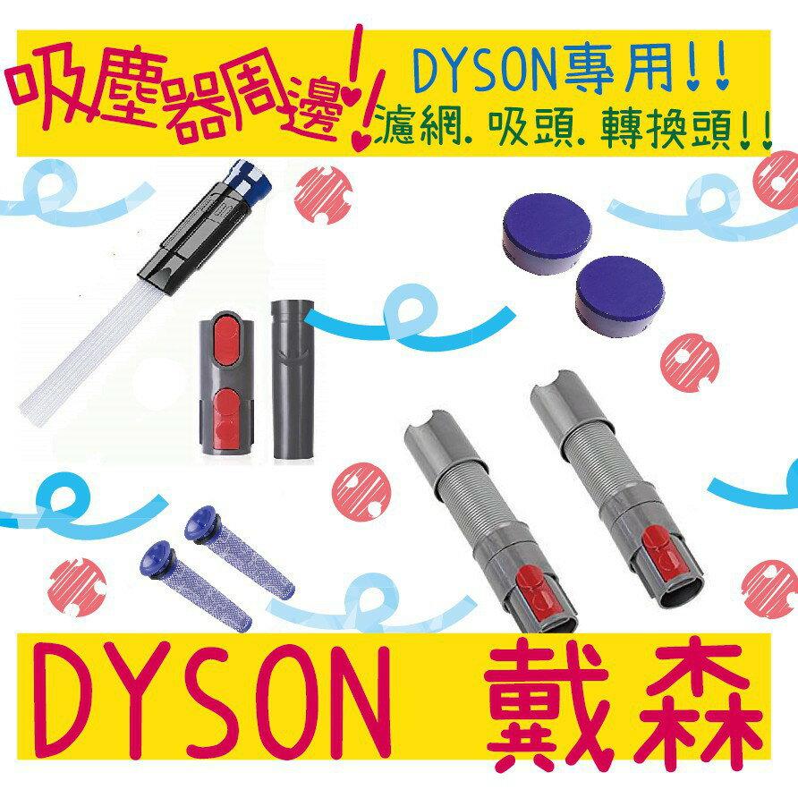 適用 DYSON 前置濾網 戴森 前置 後置 轉換頭 延長管 細縫吸頭 加長狹縫吸頭 過濾網 過濾棒 濾網 濾心 濾芯