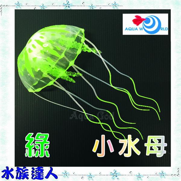 【水族達人】【造景裝飾】水世界AQUA WORLD《sea anemone 小水母 螢光綠 G-077-S-G》裝飾